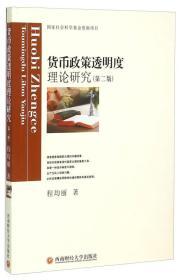 货币政策透明度理论研究(第2版)