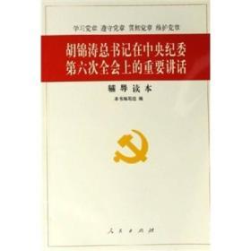 胡锦涛总书记在中央纪委第六次全会上的重要讲话辅导读本