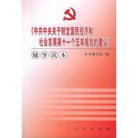 《中共中央关于制定国民经济和社会发展第十一个五年规划的建议》辅导读本