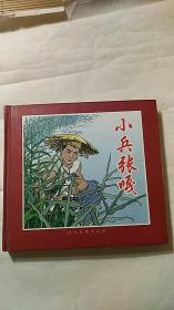 《小兵张嘎》为纪念中国人民抗日战争胜利六十周年