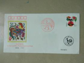 2005--1T乙酉年《金鸡报晓》武强年画实贴首日封