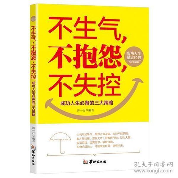 成功人士励志经典:不生气,不抱怨,不失控(成功人生必备的三大策略)