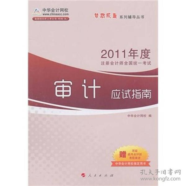 2011年度注册会计师全国统一考试:审计应试指南