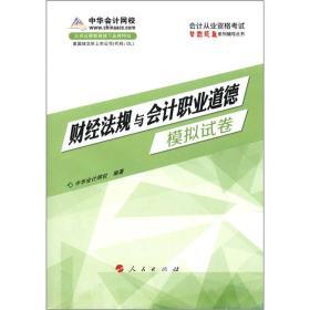 2013年财经法规与会计职业道德