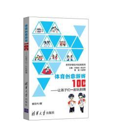体育创意游戏100个 让孩子们一起玩到嗨/名师讲堂码书码课系列
