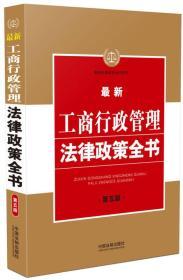 最新工商行政管理法律政策全书(第五版)