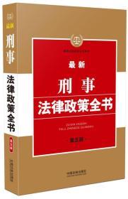 最新刑事法律政策全书(第五版)