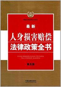 最新人身损害赔偿法律政策全书(第五版)