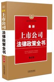 最新 上市公司法律政策全书 第五版