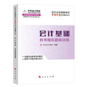 梦想成真·2014会计从业:会计基础机考模拟题库训练(新版)