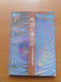 气功心理功疗【作者签赠本】
