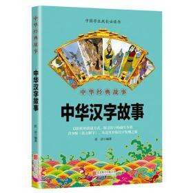 儿童文学 中华国学经典精粹--中华汉字故事