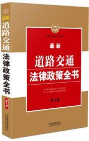 最新道路交通法律政策全书(第五版)