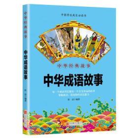 华夏墨香 中华成语故事--中华国学经典精粹
