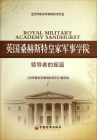 英国桑赫斯特皇家军事学院:领导的摇篮