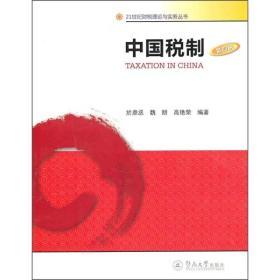 中国税制(第4版)
