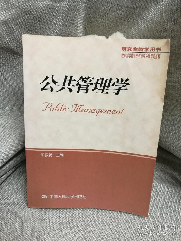 公共管理学