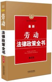最新劳动法律政策全书(第五版)