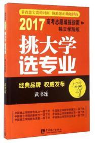 挑大学选专业(2017高考志愿填报指南独立学院版)