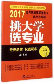 2017高考志愿填报指南 民办大学版:挑大学选专业