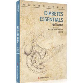 糖尿病精要/临床医师口袋书系列