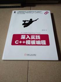 深入实践C++魔板编程