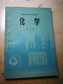 安徽省高中试用课本 化学 第二册 1978年印
