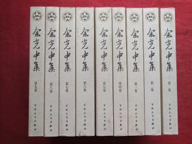 《余光中集》全九卷2004年