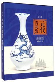 元代青花瓷(第2版)