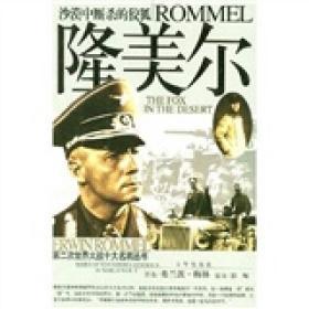 隆美尔:第二次世界大战十大名将丛书