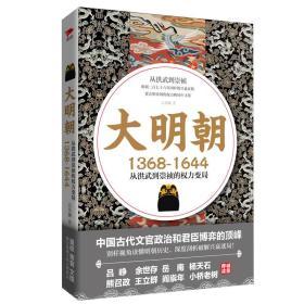 大明朝(1368—1644)