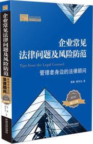 法商实务系列 企业常见法律问题及风险防范:管理者身边的法律顾问(增订2版)