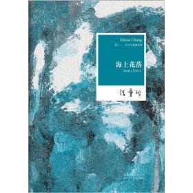 二手海上花落:国语海上花列传II(张爱玲全集10 2012年修订版)张海上花落国语海上花列传IIF13