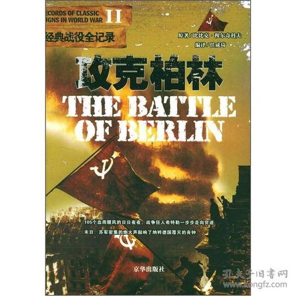 二战经典战役丛书:攻克柏林