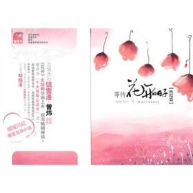 等待花开的日子 暖暖风轻 国际文化出版公司 9787801738202