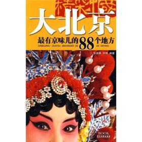 大北京:最有京味儿的88个地方