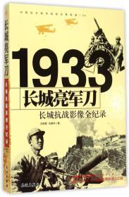 中国抗日战争战场全景画卷1933长城亮军刀
