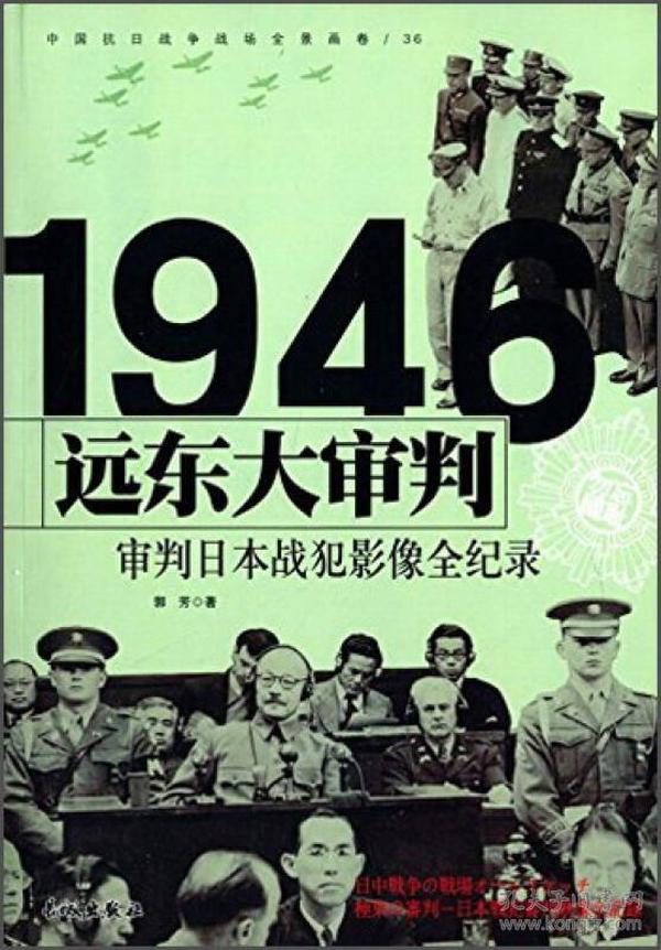 远东大审判 1946审判日本战犯影像全纪录