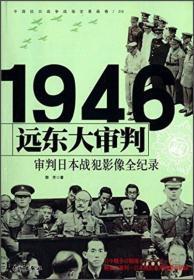 中国抗日------审判日本战犯