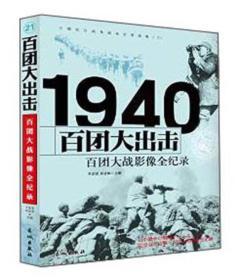 中国抗日战争战场全景画卷1940百团大出击