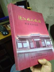 濂江林氏族谱 射房连江支派 2009年一版一印3600册  近全品