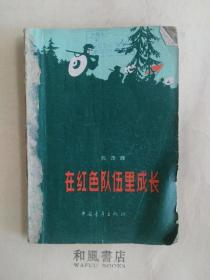 《在红色队伍里成长》红军将领作品 老书 插图本