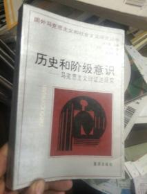 歷史和階級意識:馬克思主義辯證法研究