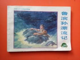 外国文学名著连环画《鲁宾逊漂流记》.1版1印
