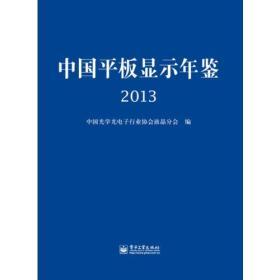 正版ms-9787121243752-中国平板显示年鉴(2013)