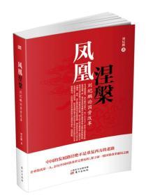 凤凰涅槃:刘纪鹏论国资改革