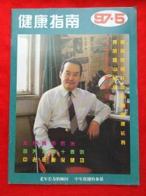 健康指南  1997年第5期 总第47期(双月刊)