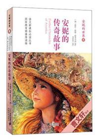 语文新课标必读丛书 安妮的世界(8):安妮的传奇故事