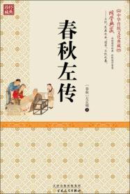 中华传统文化典藏:春秋左传