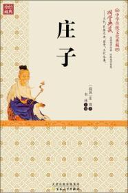 中华传统文化典藏:庄子